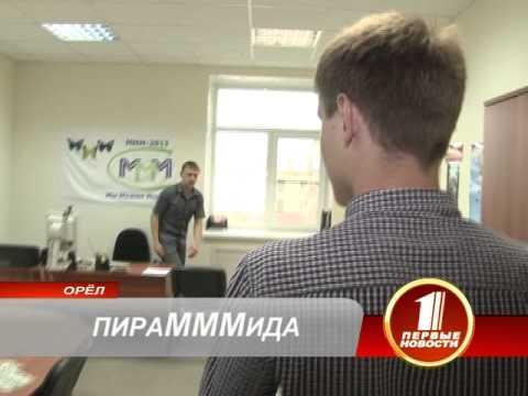 Сетевая пираМММида от  Сергея Мавроди.