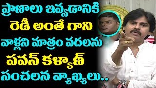 Pawan Kalyan Sensational Comments on TDP and BJP | Pawan Kalyan Speech | Janasena | TTM