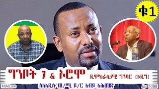 Ethiopia: ውይይት:- የአዲሱ የኢትዮጵያ ጠ/ሚ የመጪው በተቃዋሚ የፖለቲካ ፓርቲዎች ዓይን Parties in Exile P1 - VOA