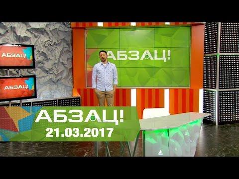 Абзац! Выпуск - 21.03.2017