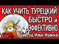 Pratiktürkçe Турецкий язык бесплатно самостоятельно быстро Метод чтения Ильи Франка mp3