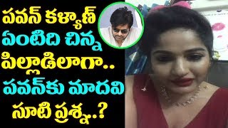 Madhavi Latha Says Pawan Kalyan Beheviour Is Childhood Beheviour | Madhavi Latha FB Live | TTM