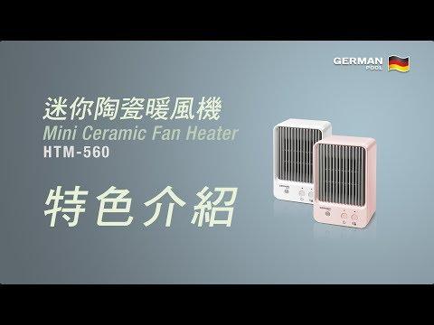 HTM-560 | 特色介紹