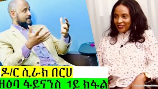 Selam show with Dr Sirak Berhe Part 1 (Finance)
