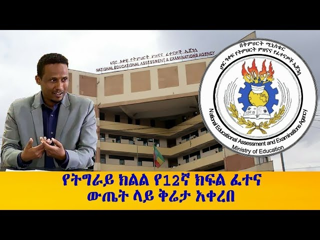 Tigray region complained about the results of the Grade 12 exam