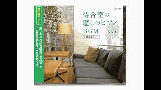 【著作権フリー】病院 待合室の癒しのピアノBGM  No.1 中北利男  自律神経にやさしく包み込むピアノ