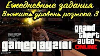 GTA 5 Online Ежедневные задания Выжить уровень розыска 3