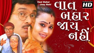Vaat Bahar Jaay Nahi - Now in HD| Superhit Gujarati Comedy  Natak - Siddharth Randeria | Tejal Vyas