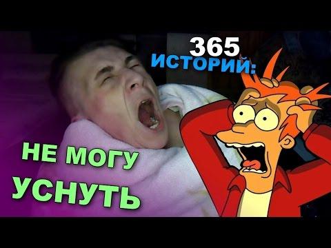 365 Историй: Не могу уснуть / Андрей Мартыненко