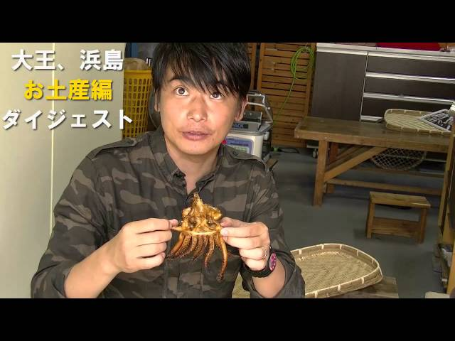 志摩のお土産編<大王町・浜島町>ダイジェスト!