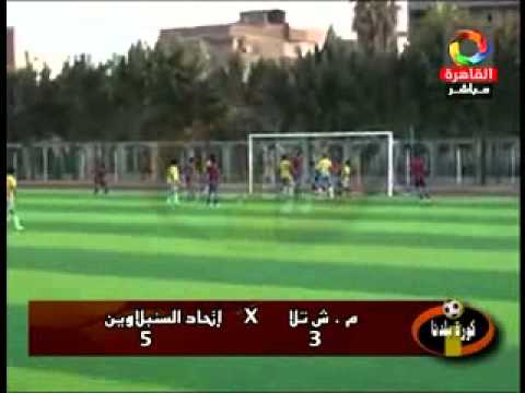 إتحاد السنبلاوين يفوز على مركز شباب تلا في مباراة درامية - مصطفى الجندي