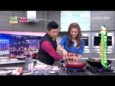 台綜-型男大主廚-20150903 新家人卡位戰料理大賽