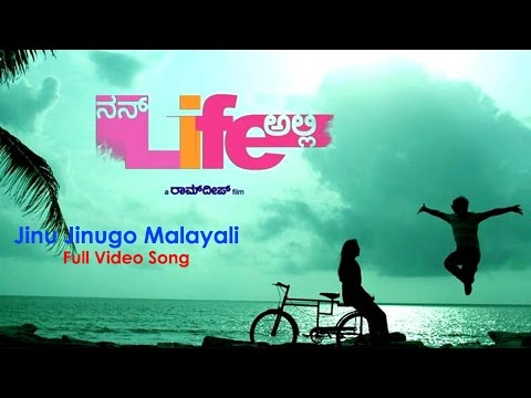 Nan Life Alli | Jinujinugo Song Hd | Kannada Film video