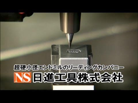 日進工具(株) 会社紹介~超硬小径エンドミルのリーディングカンパニー~