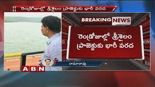 Heavy Flood water to Increase in Srisailam Reservoir for Next 2 days