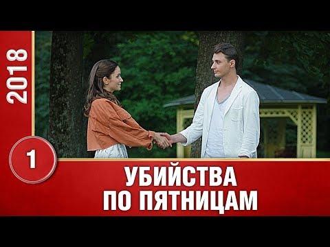 ПРЕМЬЕРА 2018! Убийства по пятницам (1 серия) Русские мелодрамы, новинки 2018