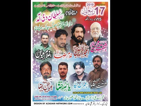 Live Jashan-e-Milad 17 Rabi-ul0awal Dhok Syedan Rawalpindi 2019