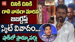 Jabardasth Avinash Skit Controversy | Gulf People Strong Warning To Avinash