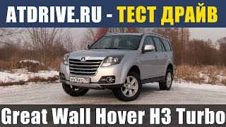 Great Wall Hover H3 Turbo - Тест-драйв от ATDrive.ru