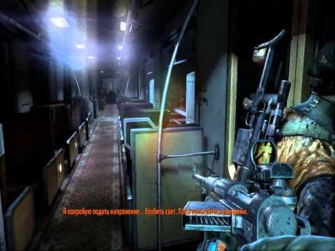 Как пройти игру Метро 2033 Луч надежды #2