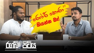 Rugby World Cup 2019 - Rugby Pitiya Ep. 4