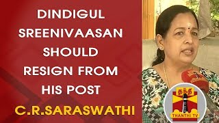 """Dindigul Sreenivaasan Should Resign From His Post"" – C.R.Saraswathi"
