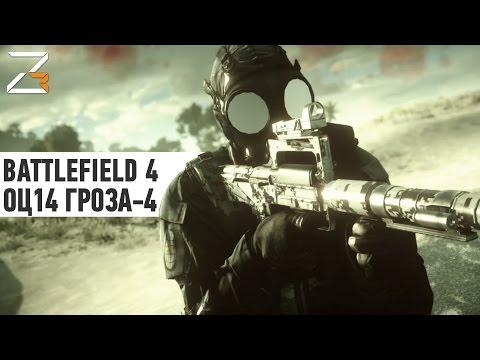 ОЦ- 14 Гроза-4 | Battlefield 4