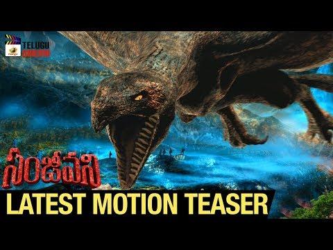 Sanjeevani Latest Motion TEASER | Anuraag Dev | Manoj Chandra | Telugu Movie Trailers | #Sanjeevani
