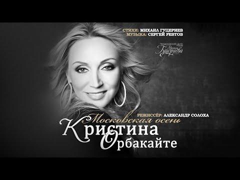 """Кристина Орбакайте - """"МОСКОВСКАЯ ОСЕНЬ"""" (OFFICIAL VIDEO!)"""