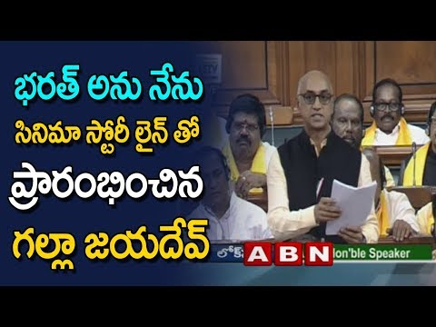 MP Galla Jayadev Begins His Speech With Mahesh Babu's Bharat Ane Nenu Movie Plot | ABN Telugu