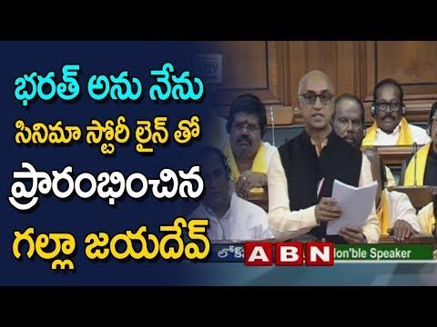 MP Galla Jayadev Begins His Speech With Mahesh Babu's Bharat Ane Nenu Movie Plot | ABN Telugu