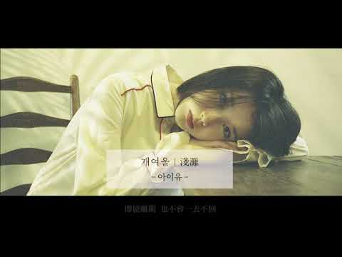 [COVER]  IU (아이유)-개여울/By The Stream/淺灘 by Vivian