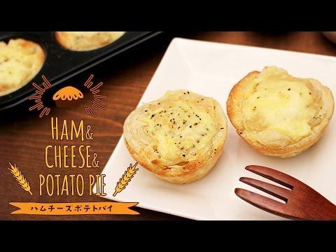 ハムチーズポテトパイ