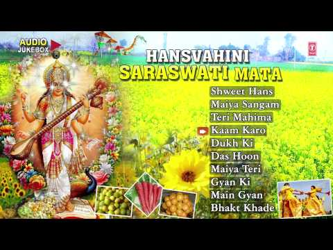 Basant Panchami [ Audio Jukebox ] Saraswati Puja Songs - By Sunil Chhaila Bihari