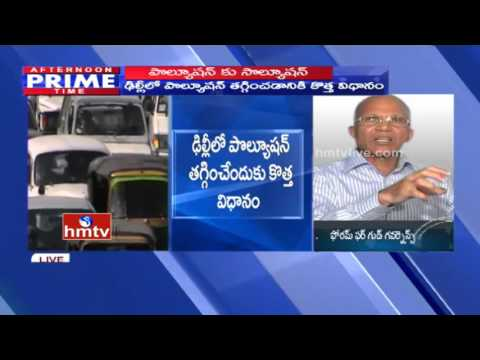Solution for Pollution | New Systems in Delhi, Bangalore | What about Hyderabad ? | HMTV