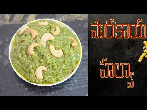 సొరకాయ హల్వా || Sorakaya Halwa || Mani Home Foods