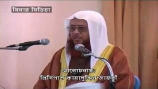 Quran Naziler Uddeshsho by Shaykh Kamaluddin Zafree (Part 01 of 09)
