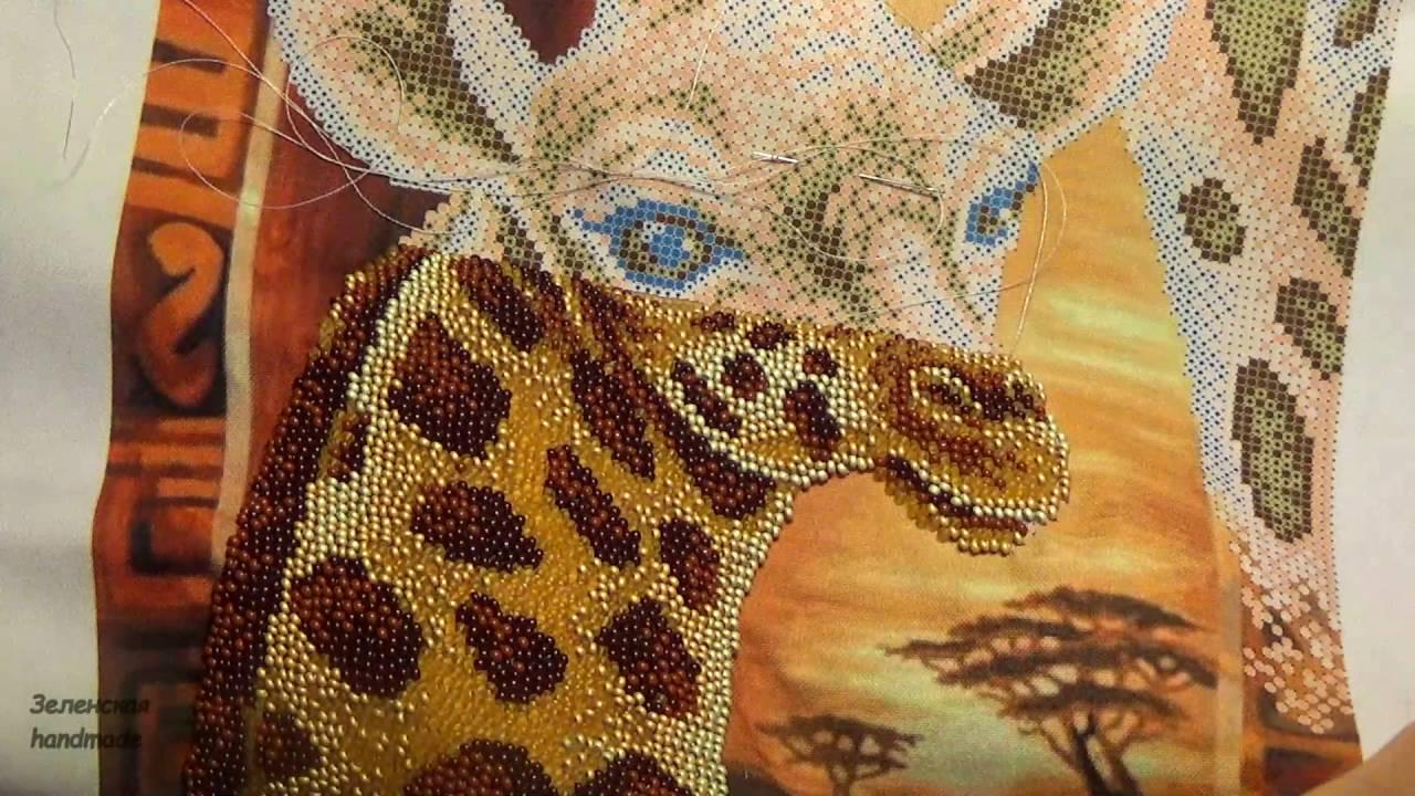 Вышивка из бисера жирафик