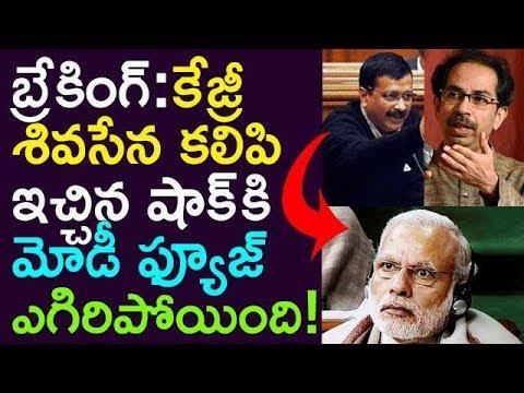 Arvind Kejriwal And Shiv Sena Together Gave Big Shock To Modi | Taja 30 |