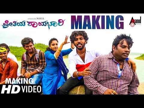Preethiya Raayabhari Making Video   Kannada New 2017   Nakul   Anjana Deshpandey   Arjun Janya thumbnail