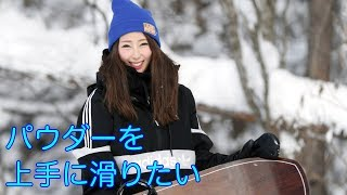 パウダーの滑り方練習方!スノーボード動画竜王シルブプレシーズン6−9