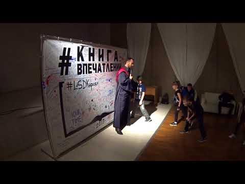 LSD Leaders Show Dance – Киров 2017 посвящение (финал) 18 ноября 2017