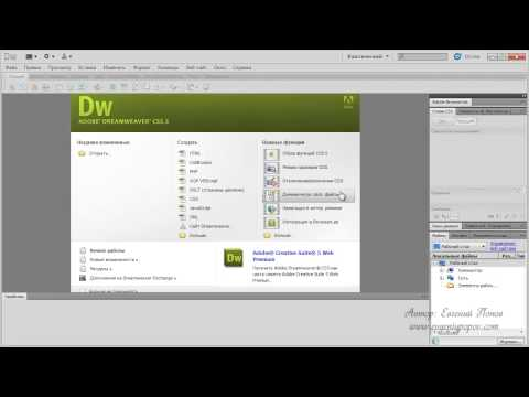 """Урок № 2 Компоновка панелей и функция определения сайтов """"Adobe Dreamweaver"""" (Бесплатный видео курс)"""
