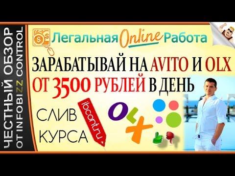ЗАРАБАТЫВАЙ НА AVITO И OLX ОТ 3500 РУБЛЕЙ В ДЕНЬ / ЧЕСТНЫЙ ОБЗОР / СЛИВ КУРСА