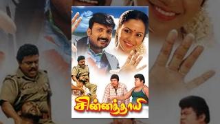 Chinna Thayee - Vignesh, Padmashri - Tamil Classic Movie