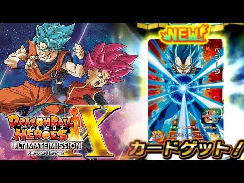 WE FINALLY GOT SUPER SAIYAN BLUE VEGETA!!!   Dragon Ball Heroes Ultimate Mission X Gameplay!