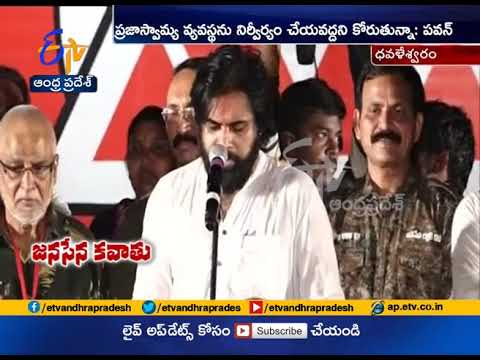 Pawan Kalyan Heavily Falls on CM Chandrababu | At Maraton Rally