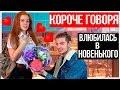 КОРОЧЕ ГОВОРЯ, Я ВЛЮБИЛАСЬ В ОДНОКЛАССНИКА ( feat. YOUNG )