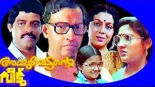 Veedu - ACHUVETTANTE VEEDU - Malayalam Full Movie