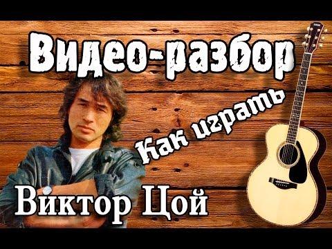 Видеоурок на гитаре - Цой - видео